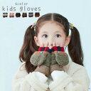 キッズ 手袋 グローブ ミトン 女の子 男の子 子供 子ども こども 指なし 防寒対策 暖かい 温かい あたたかい ネコポス…