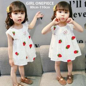 2a58e7824a35a キッズ ワンピース イチゴ 苺 いちご 女の子 ガール 子供服 こども 子供 ベビー 白 ホワイト ノースリーブ ショート