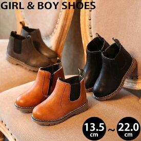 キッズ サイドゴア ブーツ サイドブーツ サイドジップ ショートブーツ 女の子 男の子 子供靴 子供服 秋 冬 送料無料 あす楽