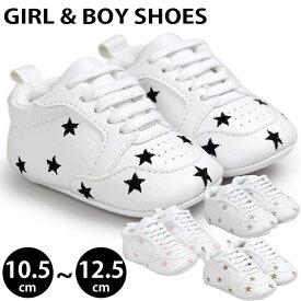 キッズ ベビー 靴 ファーストシューズ スリッポン スニーカー 星 スター 赤ちゃん 子供靴 こども 女の子 男の子 レースアップ 編み上げ ベビーフィート やわらかい フラット ぺたんこ 出産祝い 新作 ネコポス送料無料 あす楽 売れ筋