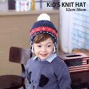キッズ ベビー ニット帽 帽子 冬 男の子 女の子 ぼうし ケーバ帽 子供 幼児 秋冬 ポンポン付き ネコポス送料無料 あす…