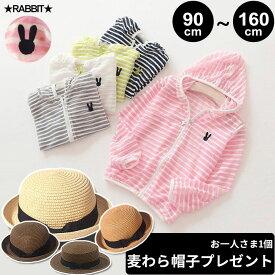 d0439fdeaff98 麦わら帽子プレゼント UVパーカー キッズ UVカット UVカーディガン 女の子 男の子 パーカー 子供服 子ども
