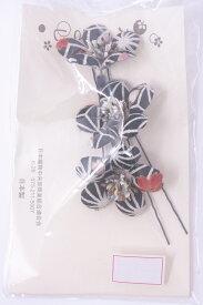 【送料無料】日本製 クラレナの 黒白 桜 髪飾り3点セット(髪飾り217)(新品)【和装】【小物】