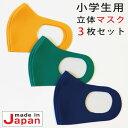 子ども用マスク 洗える マスク 日本製 子ども 子ども用 洗える 大きめ 小さめ 子供用 小学生 中学生 学校 通学 繰り返…