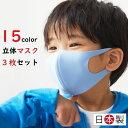 15色 子ども用マスク 洗える 日本製 子ども 立体 マスク 大きめ 小さめ 3D 立体構造 接触冷感 涼しい サスティナブル …