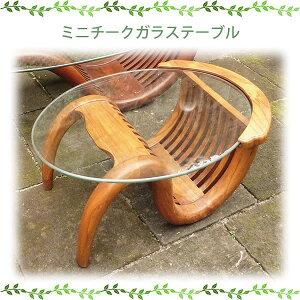 ミニチークガラステーブル(塗装品) 36322 ジャービス商事