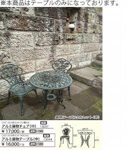 アルミ鋳物テーブル (中) 1台 13044 ジャービス商事