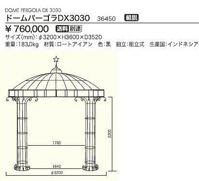 【メーカー直送】 ドームパーゴラ DX3030 36450 ジャービス商事 【別途送料】