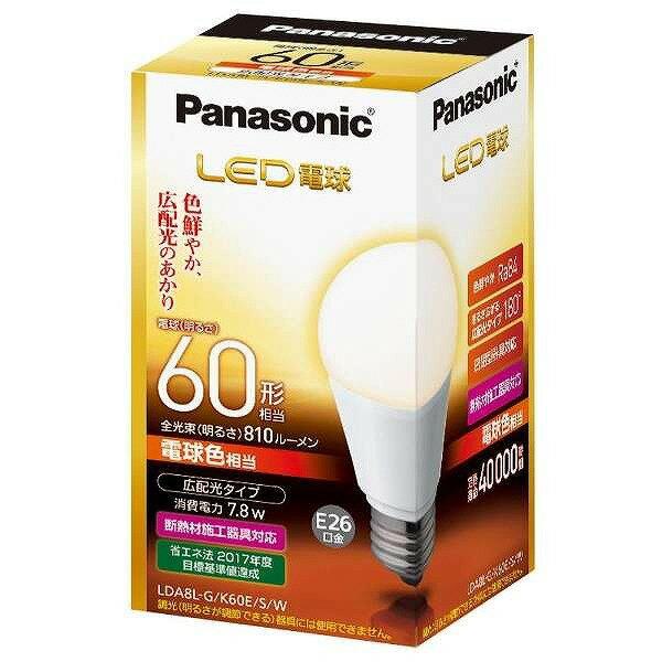 パナソニック LED電球 電球色 E26 60W形相当 810lm LDA8L-G/K60E/S/W