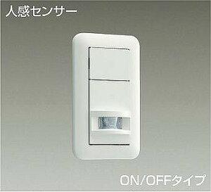 ダイコー 壁取付人感センサースイッチ 子器 センサー付 DP-41302