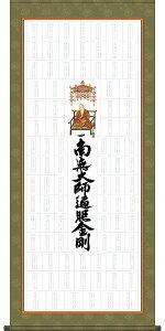 【メーカー直送】 掛け軸 床の間 仏壇 仏事 掛軸 モダン 四国八十八ヶ所巡礼 幅65
