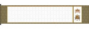 【メーカー直送】 掛け軸 床の間 仏壇 仏事 掛軸 モダン 横 四国八十八ヶ所巡礼 幅37