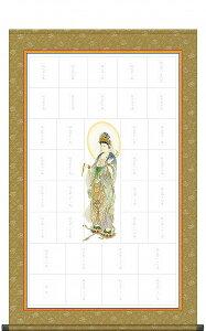 【メーカー直送】 掛け軸 床の間 仏壇 仏事 掛軸 モダン 秩父三十三ヶ所巡礼 幅65