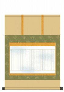 【メーカー直送】 掛け軸 床の間 仏壇 仏事 床の間 掛軸 モダン 横 写経軸 尺五