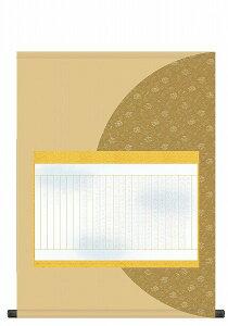 【メーカー直送】 掛け軸 床の間 仏壇 仏事 掛軸 モダン 横 写経巻物 尺五