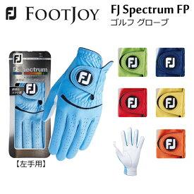 【ネコポス便対応】【FGFP】【フットジョイ】【左手用】FJ Spectrum FP スペクトラム ゴルフ グローブ【FOOTJOY】【日本正規品】