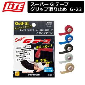 【ネコポス便対応】【取り寄せ商品】【ライト】スーパー G テープ グリップ滑り止め バンデージ G-235色【LITE】