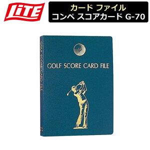 【ネコポス便対応】【取り寄せ商品】【ライト】カードファイルコンペスコアカードG-70【LITE】【0123】