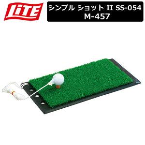 【取り寄せ商品】【ライト】シンプルショットIISS-054練習マットM-457【LITE】【0123】