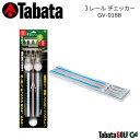 【タバタ】3レール チェッカー GV-0188パッティングトレーニング用品【Tabata】