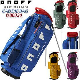 【2020年モデル】【オノフ】【グローブライド 】 CADDIE BAG OB0320 キャディバッグ/軽量スタンドタイプ【9型/47inch対応/2.7kg】デオドラントネーム付 消臭・除菌効果 【ONOFF】【GLOBERIDE】【送料無料】