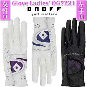 【レディース/左用】【2021年モデル】【オノフ】【グローブライド 】 Ladies' Glove OG7221 オノフ レディス グループ 3色/17〜22cm ゴルフ手袋/ラウンド小物【ONOFF】【GLOBERIDE】【ネコポス対応】