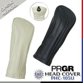 【2020年モデル】【プロギア】CLASSIC MODELUTILITY HEAD COVER PHC-105UUT用ヘッドカバー ソフトで高品質な素材 マチ付きで着脱しやすい形状 ユーティリティ ヘッドカバークラシックモデル【PRGR】