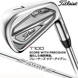 【2020年モデル】【タイトリスト】T-SERIES IRON T100 SETアイアンセット5本セット(#6-#9、P)AMT TOUR WHITE(S200) スチールシャフト【Titleist】【日本正規品】【送料無料】