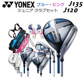 【2016年モデル】【フルセット】【ヨネックス】JUNIOR J135/J120ジュニア クラブセット7本セット キャディバッグ グローブ付2カラー ピンク/ブルー【YONEX】【送料無料】