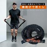 極太なわとび筋トレ縄跳びジムロープバトルロープトレーニングロープ体幹ロープアスリート格闘家仕様直径38mmx3m
