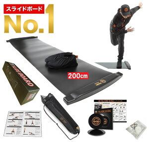 スライドボード 200cm スライダーボード バランスボード スライディングボード スケーティングボード レッグスライダー スライドディスク付 自宅でスケーティングトレーニング 効率よく有