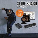 スライドボードスライダーボードスライディングボードスライドディスク付自宅でスケーティングトレーニング効率よく有酸素運動