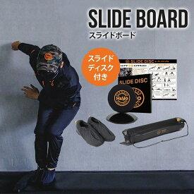 スライドボード 180cm スライダーボード バランスボード スライディングボード スケーティングボード レッグスライダー スライドディスク付 自宅でスケーティングトレーニング 効率よく有酸素運動