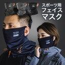 フェイスカバー 呼吸しやすい スポーツ用マスク フェイスマスク UVカット 紫外線対策 日焼け防止 男女兼用 ネックガー…