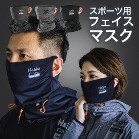 フェイスカバー 呼吸しやすい スポーツ用マスク フェイスマスク UVカット 紫外線対策 日焼け防止 男女兼用 ネックガード ネックカバー 洗えるマスク 吸汗速乾 フェイスガード スポーツ用マスク 耳かけタイプ