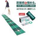 パターマット 40cm×250cm パター練習マット パッティングマット パッティング練習 パット練習器具 ゴルフパター練習 …
