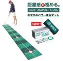 パターマット 40cm×350cm 3点SET パター練習マット パッティングマット パッティング練習 パット練習器具 ゴルフパタ…