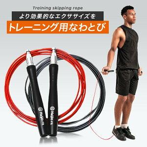 なわとび 大人用 とび縄 トレーニング用 縄跳び ジャンプロープ 高速回転 競技用 練習用 アスリート仕様 ダイエット 有酸素運動 もつれ防止 長さ調整可能 全身運動 運動効率 体幹トレーニン