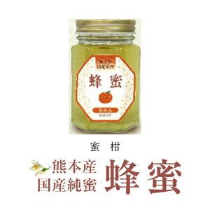 国産はちみつ 熊本県産純粋蜂蜜『蜜柑』180g ハチミツギフト 御礼 ラッピング可