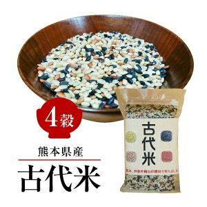 熊本産古代米 4穀 200g 赤米 黒米 緑米 発芽玄米 GABA お試し 送料無料 メール便限定 【代引不可】