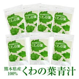 【国産 青汁】くわ青汁 熊本県産 桑の葉 新芽100% 無添加 青汁 楽天ランキング1位獲得 20包入 6袋まとめ買いで1袋増量 クワ くわ 桑 健康 ダイエット