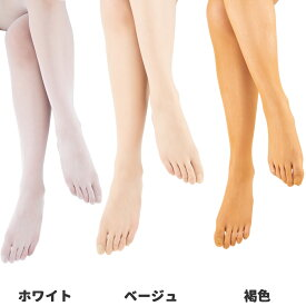 【送料無料】五本指ストッキング ベージュ ホワイト 褐色 コスプレ レディース サンダル足袋が履けるストッキング 全3色