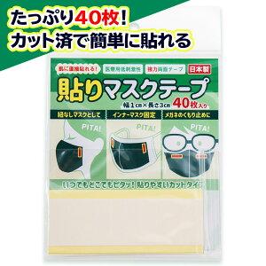 【TVで紹介されました】日本製 貼りマスクテープ カットタイプ 40枚入り 肌に直接貼れる 強力 医療用 両面テープ シールマスク 貼るマスク 低刺激 くもり止め ズレ防止 紐無し インナーマス