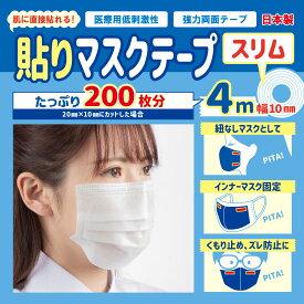 【TVで紹介されました】日本製 貼りマスクテープスリム 4M×幅10mm 肌に直接貼れる シールマスク 貼るマスク 強力 医療用 両面テープ 低刺激 くもり止め ズレ防止 紐無し インナーマスク用に