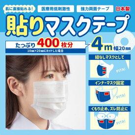 【TVで紹介されました】日本製 貼りマスクテープ 4M×20mm 肌に直接貼れる 強力 医療用 無臭 両面テープ シールマスク 貼るマスク 低刺激 眼鏡の曇り止め、ズレ防止、紐無し、曇らない くもらない インナーマスク用に