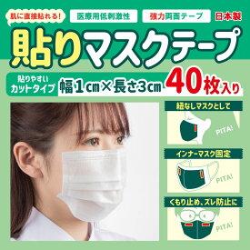 【TVで紹介されました】日本製 貼りマスクテープ カットタイプ 40枚入り 肌に直接貼れる 強力 医療用 両面テープ シールマスク 貼るマスク 低刺激 くもり止め ズレ防止 紐無し インナーマスク用に 幅1cm×長さ3cm