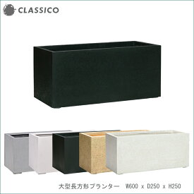 おしゃれな大型長方形プランター S6025 W600xD250xH250 白 黒 黄 深底 深型 植木鉢 軽量 FRP カバー