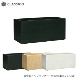 おしゃれな大型長方形プランター S8035 W800xD350xH350 白 黒 黄 深底 深型 植木鉢 軽量 FRP カバー