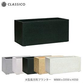 おしゃれな大型長方形プランター S8035 W800xD350xH350 白 黒 黄 グレー 深底 深型 植木鉢 軽量 FRP カバー