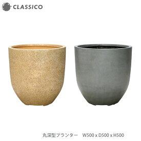 おしゃれな植木鉢 C5050 500x500 黄色 グレー 深鉢 深型 深底 50cm プランター 軽い 軽量 FRP カバー